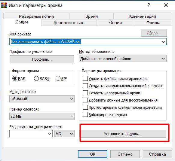Как поставить пароль на архив WinRAR?