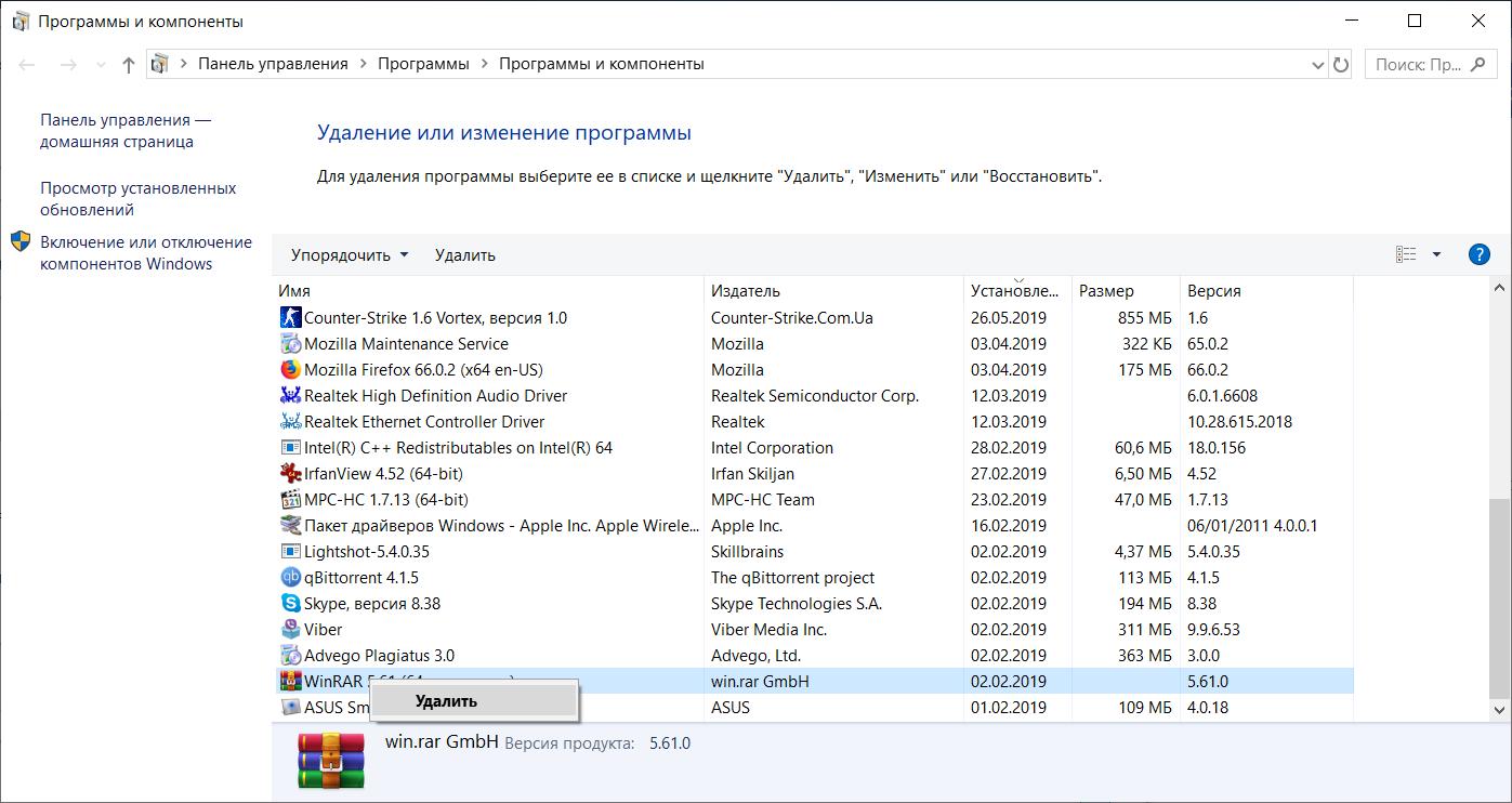 Удаление архиватора WinRaR с компьютера Windows 10