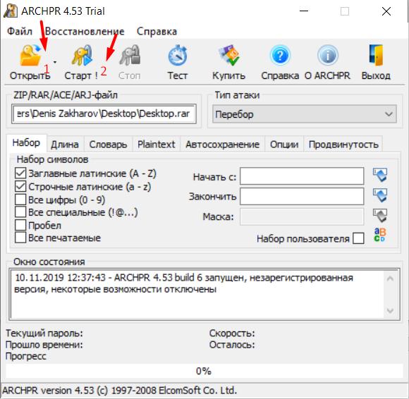 Как взломать пароль от архива WinRAR?